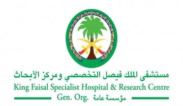 مستشفى الملك فيصل التخصصي توفر وظائف صحية وفنية لحملة الثانوية العامة فأعلى