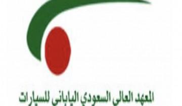 المعهد العالي السعودي الياباني للسيارات يعلن عن فتح باب القبول لحملة الثانوية العامة في 37 مدينة