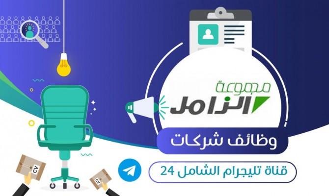 مجموعة الزامل القابضة تعلن عن توفر وظائف إدارية لحملة الدبلوم فما فوق بالدمام