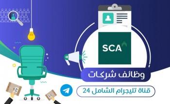 الهيئة السعودية للمقاولين توفر وظيفة إدارية لحملة البكالوريوس
