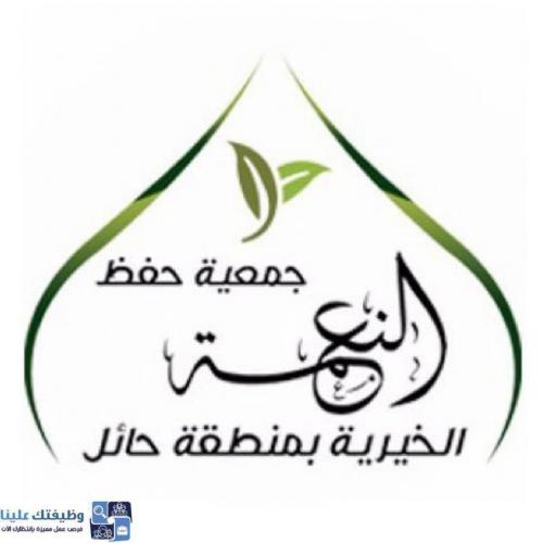 اعلنت جمعية حفظ النعمة بمنطقة حائل عن توفر وظائف شاغرة للرجال بدون خبرة