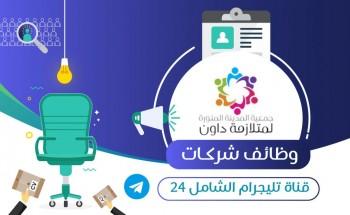 تعلن جمعية المدينة المنورة لمتلازمة داون عن توفر وظائف للرجال بالمدينة المنورة