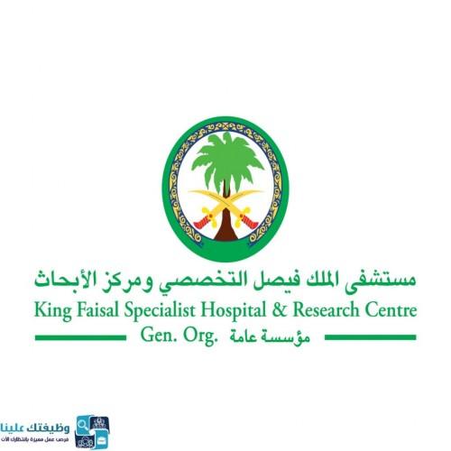 مستشفى الملك فيصل التخصصي يعلن عن توفر 14 وظيفة إدارية وصحية وفنية لحملة الثانوية العامة فما فوق