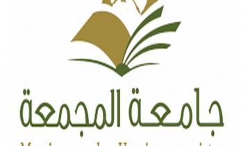 جامعة المجمعة تعلن مواعيد القبول للعام الجامعي 1442هـ لخريجات الثانوية العامة
