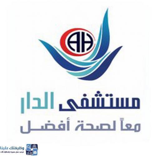 يعلن مستشفى الدار عن توفر 48 وظيفة صحية وإدارية شاغرة للجنسين بالمدينة المنورة (توظيف فوري)