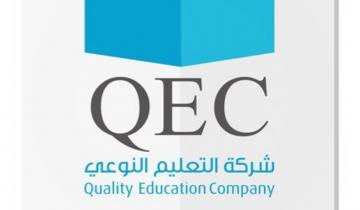 شركة التعليم النوعي توفر وظائف إدارية وتقنية لحملة الثانوية العامة فما فوق
