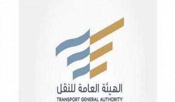 الهيئة العامة للنقل توفر 8 وظائف تقنية للجنسين لحملة البكالوريوس عبر تمهير