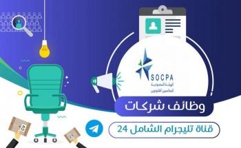 الهيئة السعودية للمحاسبين القانونيين تعلن عن توفر وظيفة إدارية للجنسين