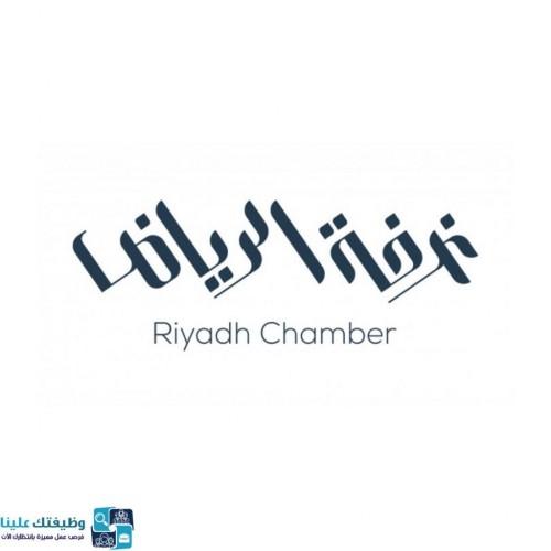 غرفة الرياض تعلن عن توفر اكثر من 200 وظيفة للجنسين للعمل بشركات القطاع الخاص