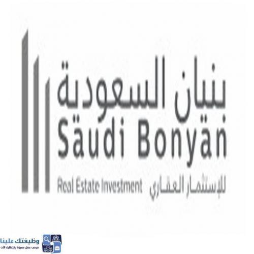 شركة بنيان السعودية للاستثمار العقاري تعلن عن توفر وظائف إدارية لحملة الثانوية العامة بمسمى موظف إستقبال بالرياض