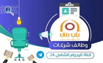 شركة باب رزق جميل تعلن عن توفر  216 وظيفة لحملة الكفاءة والثانوية العامة بعدة مدن بالمملكة