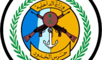 وزارة الداخلية للشؤون العسكرية تعلن نتائج القبول حرس الحدود برتبة جندي 1442