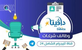 شركة دافيتا تعلن عن فتح باب التوظيف بمجال التمريض بعدة مدن بالمملكة