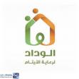 جمعية الوداد لرعاية الأيتام تعلن عن توفر وظائف إدارية للرجال والنساء بمدينة جدة