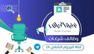غرفة الرياض تعلن عن توفر اكثر من 70 وظيفة للجنسين للعمل بشركات القطاع الخاص