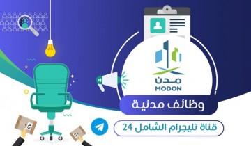 الهيئة السعودية للمدن الصناعية – مدن تعلن عن توفر وظيفة شاغرة لحملة البكالوريوس