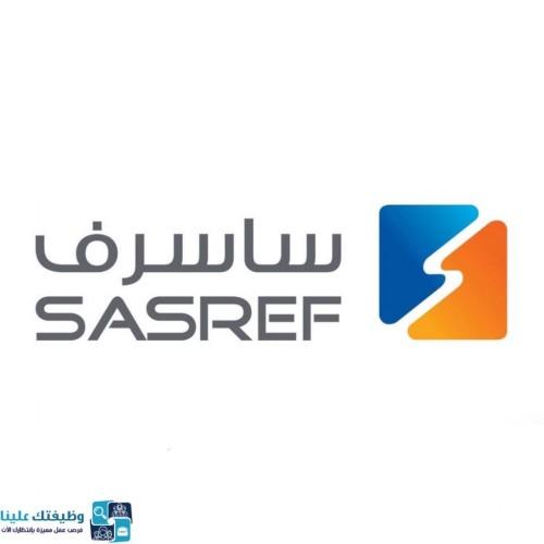 شركة مصفاة أرامكو السعودية ساسرف تعلن عن توفر وظيفة شاغرة لحملة الدبلوم بالجبيل