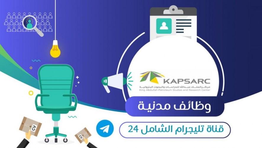 مركز الملك عبد الله للدراسات والبحوث البترولية يوفر وظيفة شاغرة لحملة الماجستير فأعلى