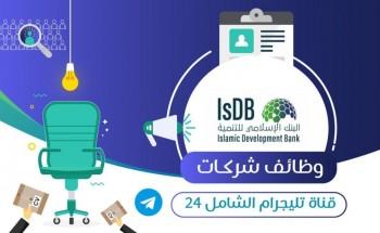 البنك الإسلامي للتنمية يعلن عن توفر وظيفة شاغرة لحملة البكالوريوس بجدة