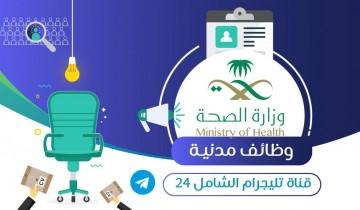 صحة مكة المكرمة تعلن عن توفر وظائف على بند الأجور لحملة الكفاءة فما دون