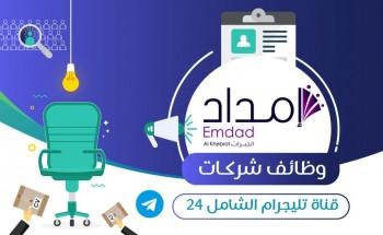 شركة إمداد الخبرات تعلن عن توفر وظائف إدارية شاغرة بالرياض والمدينة المنورة