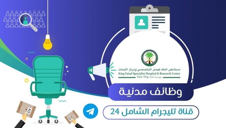 مستشفى الملك فيصل التخصصي يوفر 18 وظيفة للجنسين لحملة الشهادة المتوسطة فما فوق
