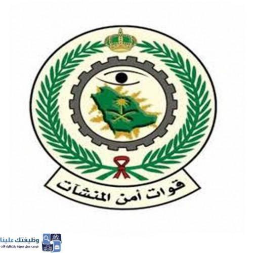 إعلان نتائج القبول النهائي بقوات أمن المنشآت على رتبة جندي
