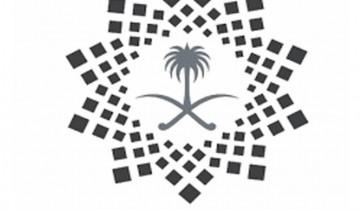 برنامج خدمة ضيوف الرحمن عن توفر وظائف للجنسين