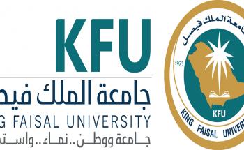 جامعة الملك فيصل توفر 14 دورة تدريبية مجانية عن بعد لكافة أفراد المجتمع