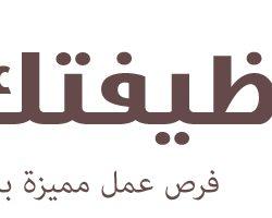 شركة ماجوريل السعودية تعلن عن 35 وظيفة كول سنتر للرجال والنساء