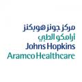 مركز جونز هوبكنز أرامكو الطبي يوفر وظائف متنوعة لحملة الثانوية فما فوق