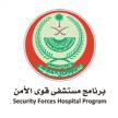 برنامج مستشفى قوى الأمن يوفر وظيفة مساعد طبيب أسنان بالرياض