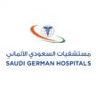المستشفى السعودي الألماني يوفر 10 وظائف للجنسين بمجال التمريض براتب 8,000 ريال