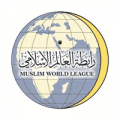 رابطة العالم الإسلامي توفر وظيفة نسائية بمجال الترجمة للعمل عن بعد