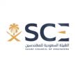 الهيئة السعودية للمهندسين توفر وظائف تقنية شاغرة لحملة البكالوريوس