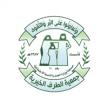جمعية الطرف الخيرية تعلن توفر وظيفة إدارية لحملة الدبلوم فما فوق