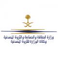 وكالة الوزارة للثروة المعدنية تعلن المرشحين والمرشحات للوظائف الإدارية