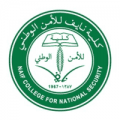 كلية نايف للأمن الوطني (المباحث العامة) تعلن نتائج القبول لجندي أول