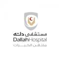 مستشفى دلة يوفر وظيفة شاغرة بمجال التمريض من حملة البكالوريوس