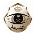 شرطة منطقة حائل توفر وظيفة عمدة شاغرة على المرتبة السابعة