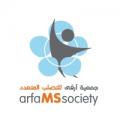 جمعية أرفى للتصلب العصبي المتعدد توفر وظيفة نسائية إدارية بالدمام