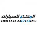 الشركة المتحدة للسيارات توفر وظائف بالمجال الإداري والقانوني بالرياض