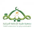جمعية طيبة للإعاقة الحركية توفر وظائف لحملة الثانوية والبكالوريوس