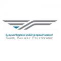 معهد سرب يعلن تدريب منتهي بالتوظيف في شركة سيمنس موبيلتي السعودية